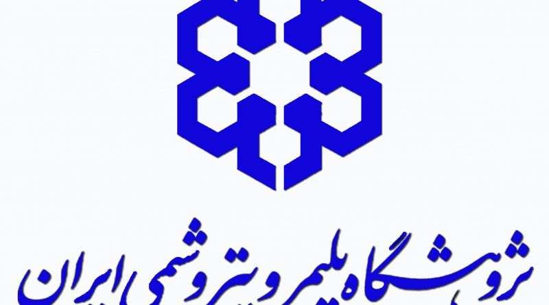 iran-polymer-and-petrochemical-institute-1