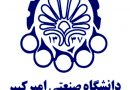 Amirkabir University of Technology